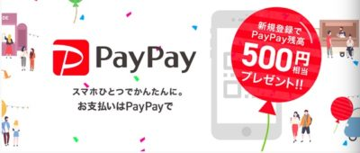 PayPay フリマアプリ